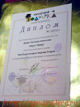 Диплом № АП05201 'Член-корреспондент Академии подарка', Лере Сейгиной (Лукиной Э.А.), 2005